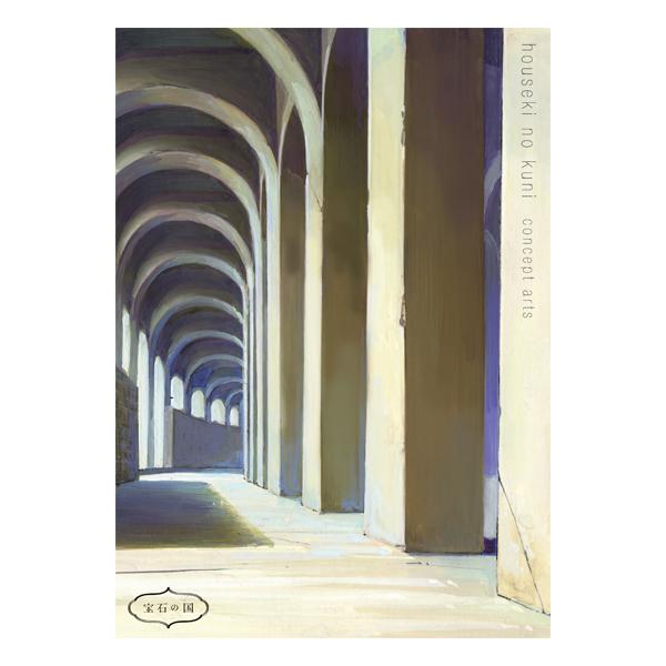 TVアニメ『宝石の国』コンセプトアート集が発売決定! 約80点ものコンセプトアートと特別インタビューを収録したファン垂涎の一冊にの画像-3