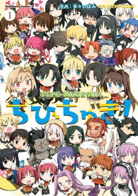 アクスタ付き「TYPE-MOON学園ちびちゅき!(5)」アニメイト限定セット発売