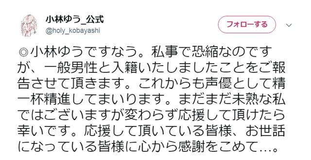 声優・小林ゆう結婚を公式ツイッターで発表!