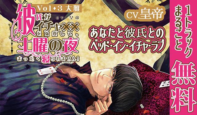 シチュCD『イチャ××(エロ) vol.3大雅』(出演:皇帝)が配信開始!