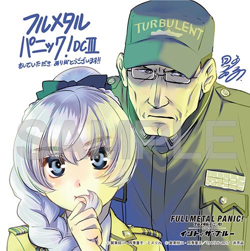 『フルメタル・パニック!』DC版第3部「イントゥ・ザ・ブルー」編より、ビジュアル&来場者特典公開!