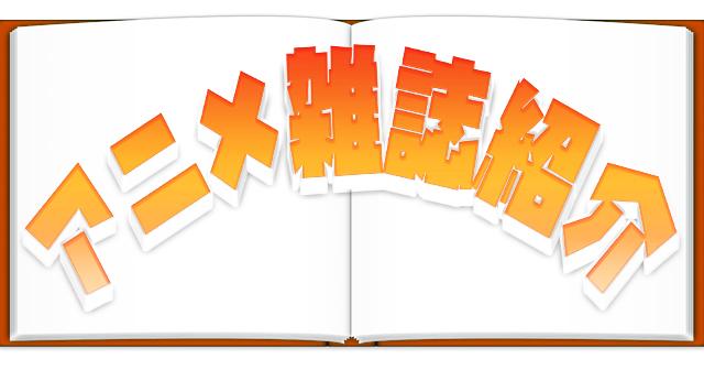 1月10日発売のアニメ・声優雑誌リスト