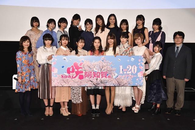 『咲 阿知賀編』実写映画の完成披露上映会レポ
