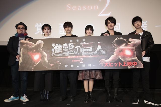 『劇場版「進撃の巨人」Season2~覚醒の咆哮~』舞台挨拶をレポート