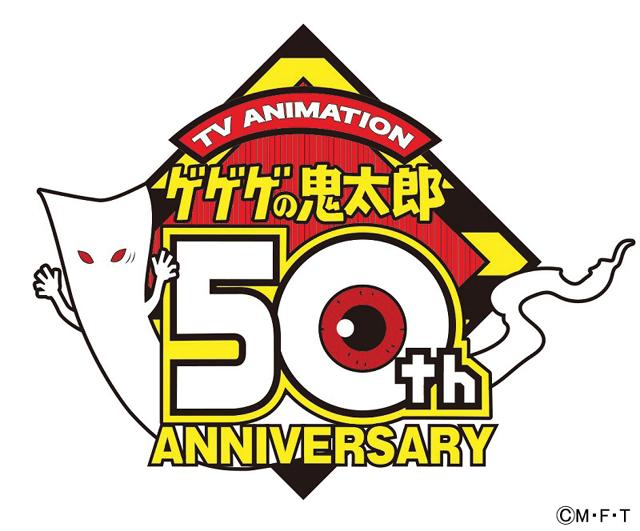 『ゲゲゲの鬼太郎(6期)』あらすじ&感想まとめ(ネタバレあり)-2