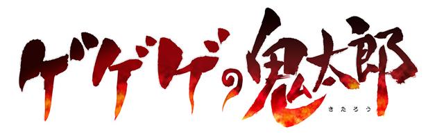 『ゲゲゲの鬼太郎(6期)』あらすじ&感想まとめ(ネタバレあり)-3