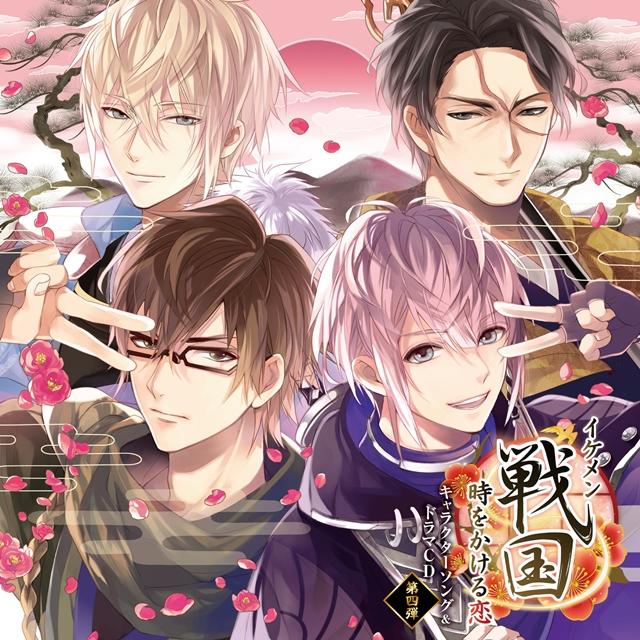 『イケメン戦国』キャラソン&ドラマCD第四弾が発売決定
