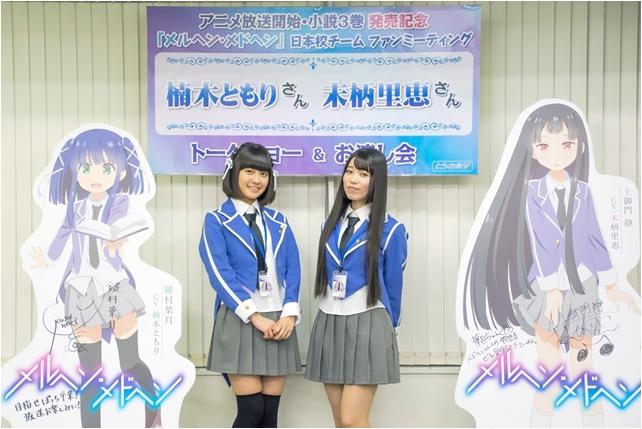 楠木ともりさん&末柄里恵さんが、『メルヘン・メドヘン』日本校チーム ファンミーティングで第一話「物語症候群」を生コメンタリー!の画像-1