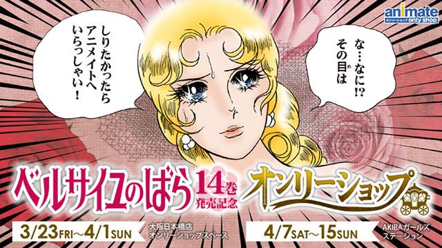 『ベルばら』オンリーショップがアニメイト大阪日本橋&AKIBAガールズステーションで開催