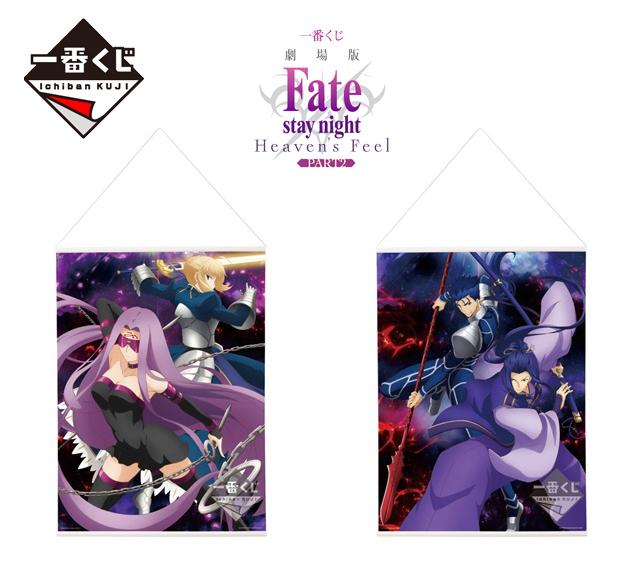 「一番くじ 劇場版「Fate/stay night [Heaven's Feel]」PART2」が3月31日(土)より順次発売!