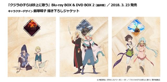 『クジ砂』BD&DVD BOX2 ジャケット写真が到着