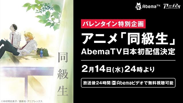 『同級生』が2月14日にAbemaTVで日本初配信決定
