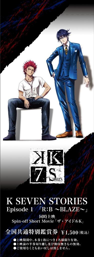 K SEVEN STORIES-3