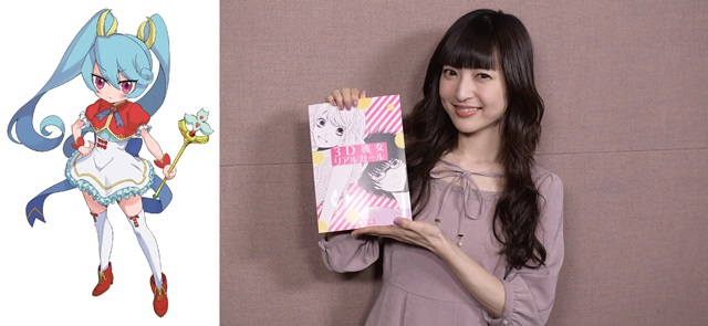 『3D彼女 リアルガール』神田沙也加、魔法少女役の声優に決定