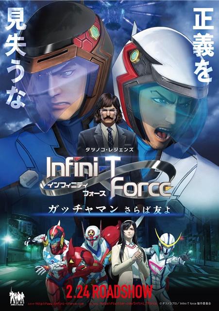 『劇場版 Infini-T Force』本編映像先行解禁!