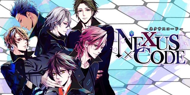 「おとめ堂」のノベルタイプBLゲーム『ネクサスコード』がAmebaで配信開始