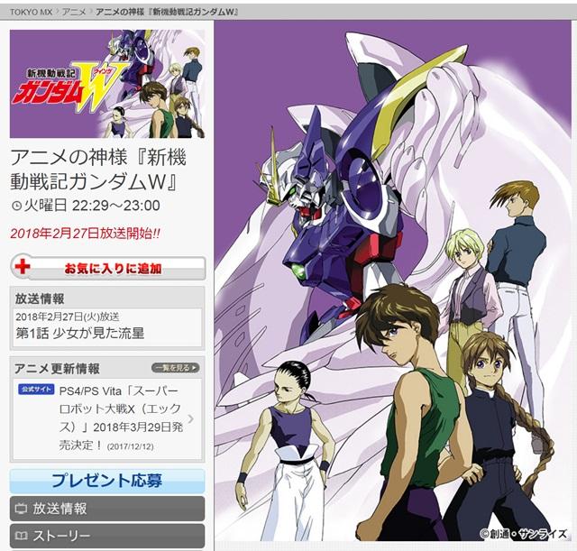 『新機動戦記ガンダムW』2月27日より、TOKYO MXで放送決定