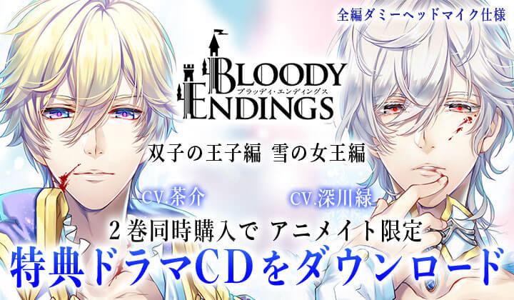シチュCD「Bloody Endings」2作がポケドラで同時配信開始