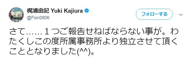 Kalafinaプロデュース梶浦由記氏、所属事務所からの独立を発表