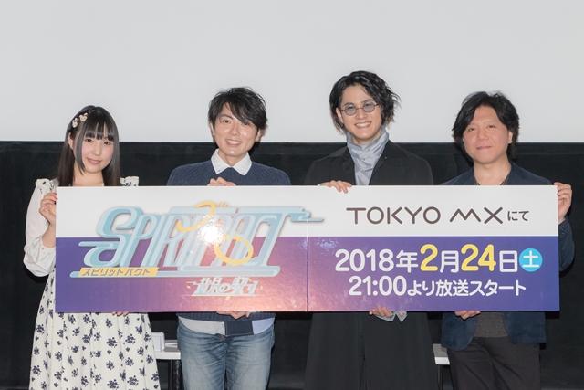 『スピパク』第2期のトークショー&先行上映会をレポート!