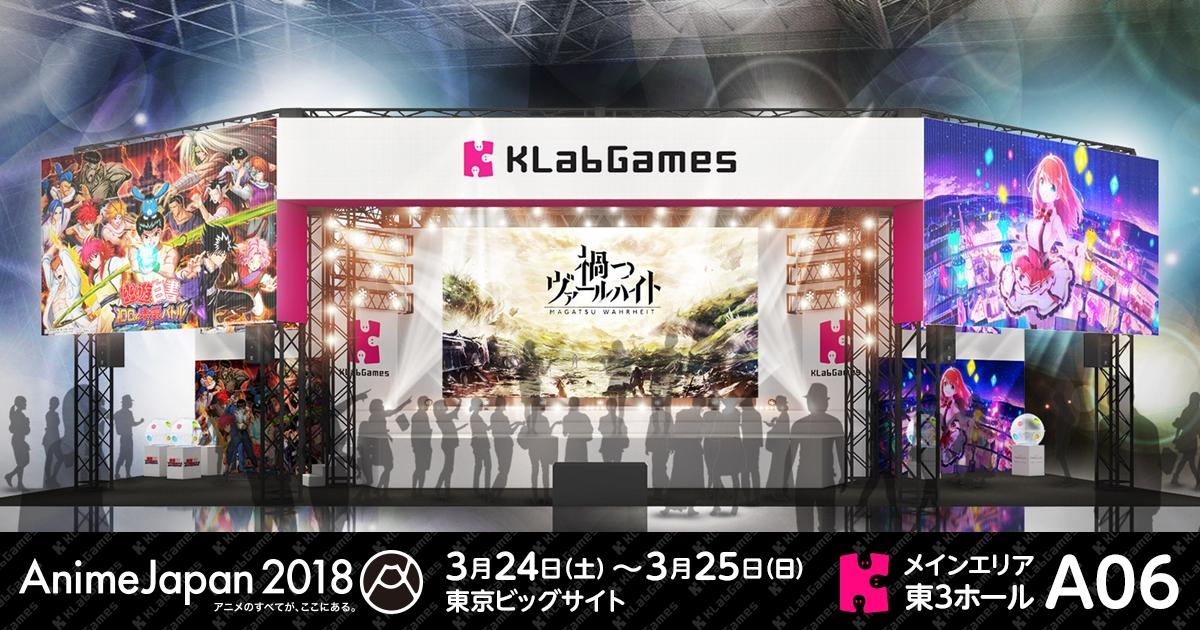KLabGamesがアニメジャパン2018に出展決定
