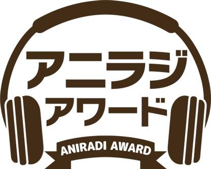 第4回『アニラジアワード』受賞結果が発表!声優陣の受賞ツイートも紹介