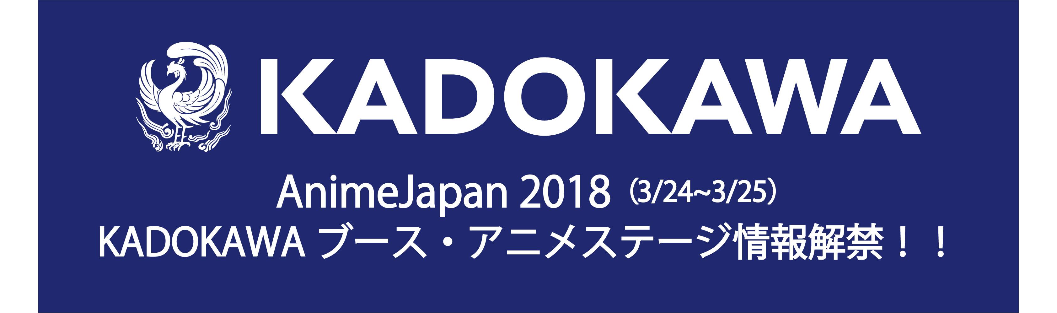 アニメジャパン2018 KADOKAWAブース・アニメステージ開催決定