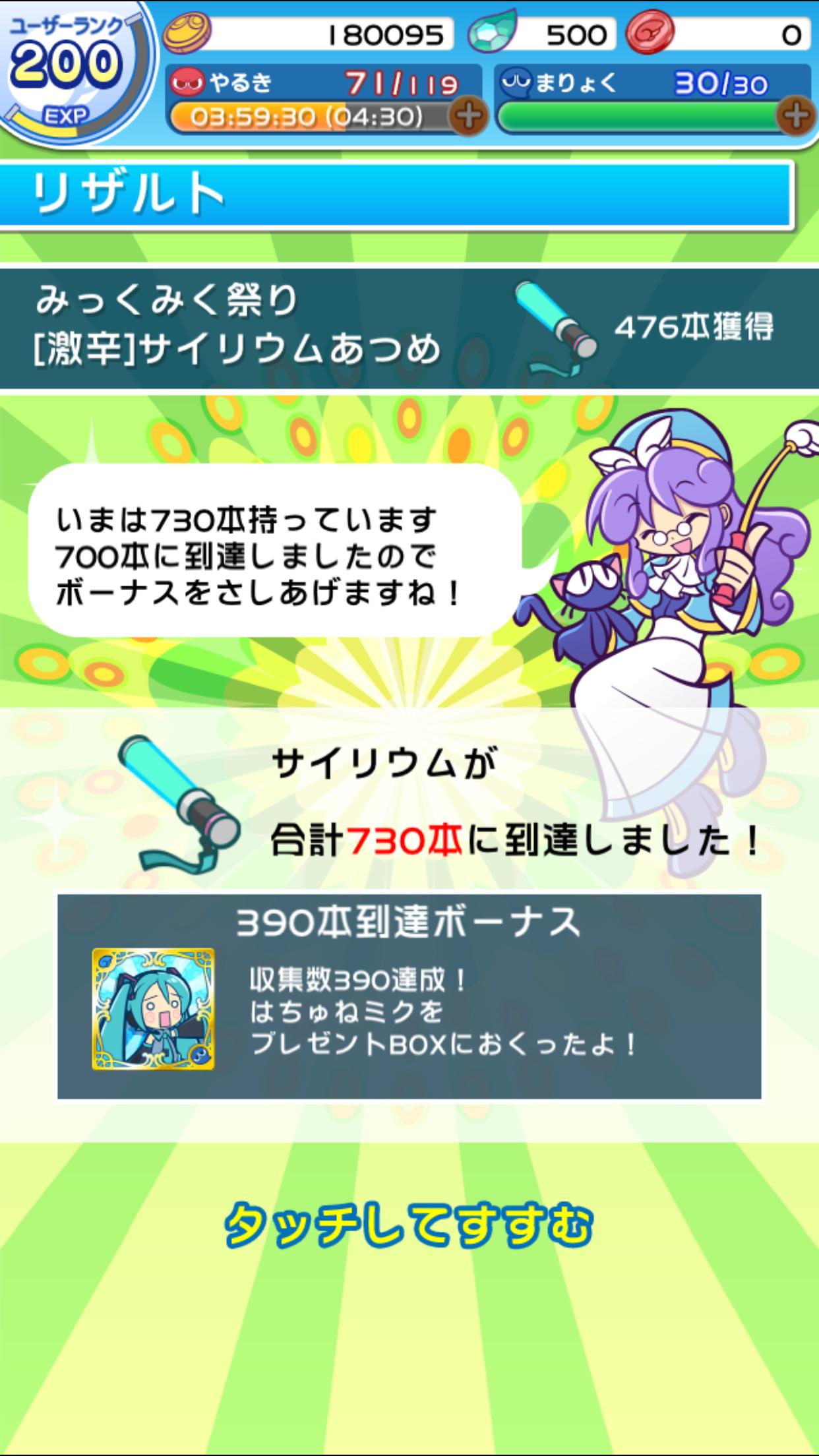 初音ミク-23