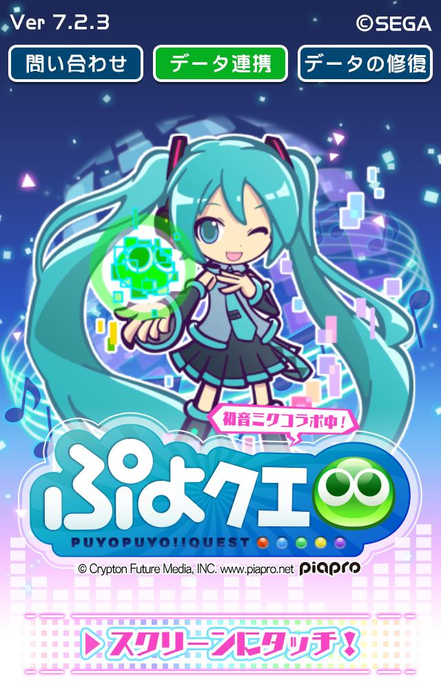 『ぷよクエ』×『初音ミク』コラボイベントをプレイレポート!