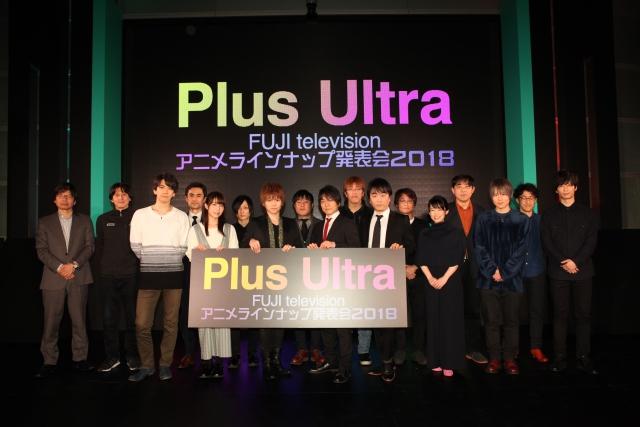 「Plus Ultra~フジテレビアニメラインナップ発表会2018」レポート
