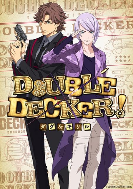 『DOUBLE DECKER! ダグ&キリル』が始動|『タイバニ』スタッフが集結