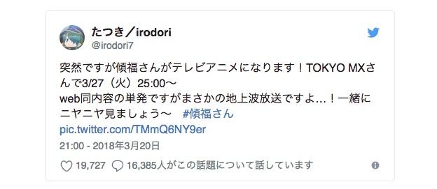 たつき監督率いる「irodori」の『傾福さん』テレビ放送決定!