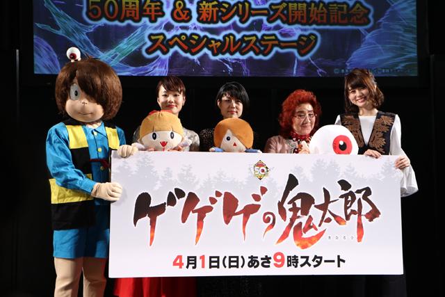 沢城みゆきさん、野沢雅子さんら登壇『ゲゲゲの鬼太郎』ステージレポ