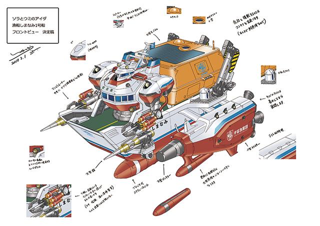 宇宙魚捕獲アクションゲーム『ソラとウミのアイダ』2018年10月よりTVアニメ放送開始! キャラクターデザインや美術設定を公開