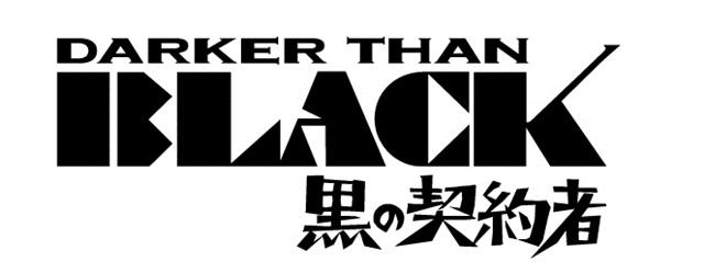 DARKER THAN BLACK-黒の契約者--2