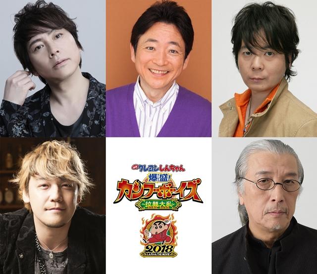 『クレヨンしんちゃん』映画シリーズ最新作に置鮎龍太郎、真殿光昭が出演決定