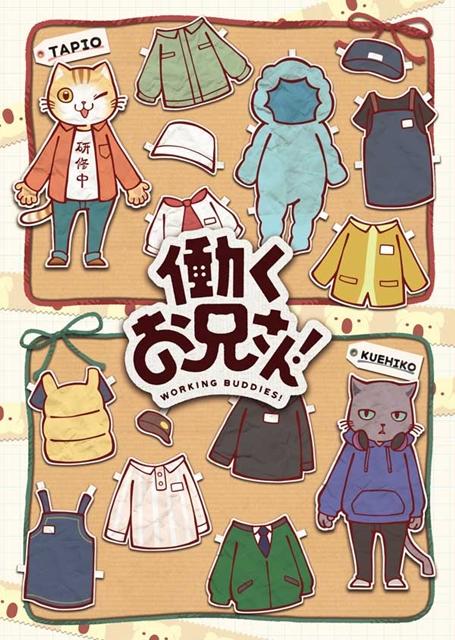 『働くお兄さん!』のBD&DVDが発売決定!