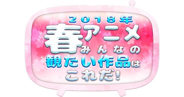 2018春アニメランキング!全体&男女別!