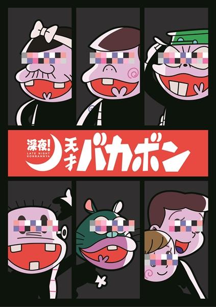 『深夜!天才バカボン』2018年7月TVアニメ放送決定