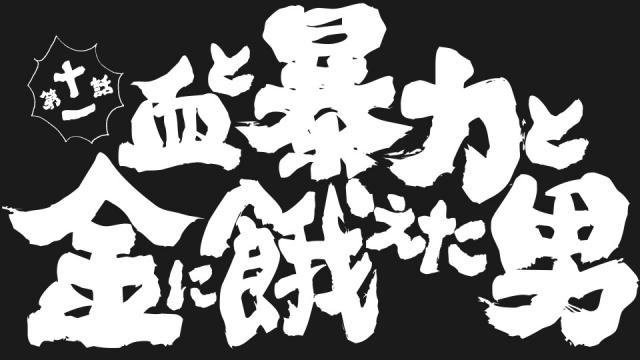 『ヒナまつり』TVアニメ最新話あらすじ・場面カットまとめの画像-9