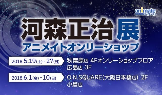 「河森正治展」のアニメイトオンリーショップ開催決定!