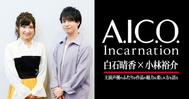 『A.I.C.O.』小林裕介×白石晴香 対談