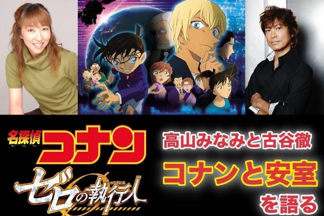 映画『名探偵コナン ゼロの執行人』声優ふたりが「江戸川コナンと安室透」を語る!