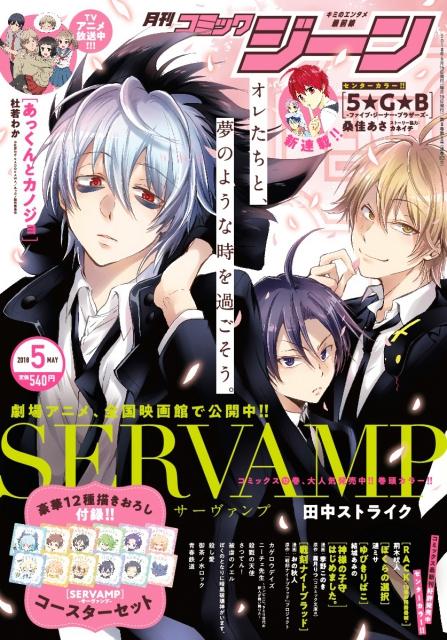 『サーヴァンプ』が表紙の「月刊コミックジーン5月号」が発売!