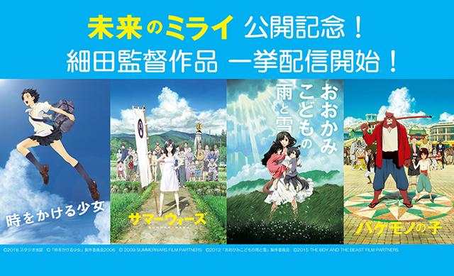 『時かけ』『サマーウォーズ』など細田守監督作品の一挙配信が決定!