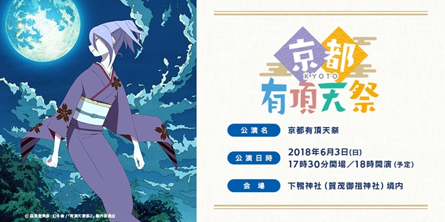 『有頂天家族2』作品の舞台となった下鴨神社にて貸し切りイベントを開催