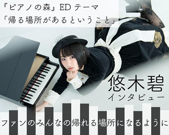 『ピアノの森』EDテーマ「帰る場所があるということ」悠木碧さんインタビュー