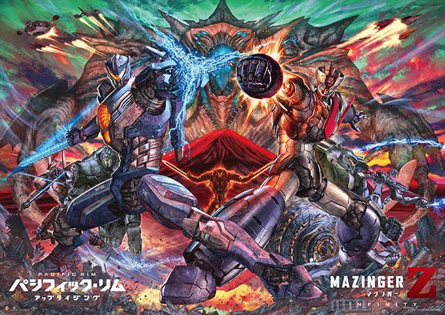 『マジンガーZ』と『パシフィック・リム』奇跡のコラボ実現!