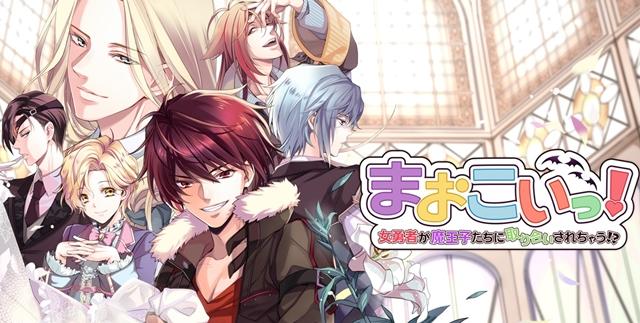 「好きになったらそれが正義だもん」声優・井上雄貴さん&古田一紀さんが恋愛ゲームを極める!? プレイ動画公開で豪華プレゼントも!