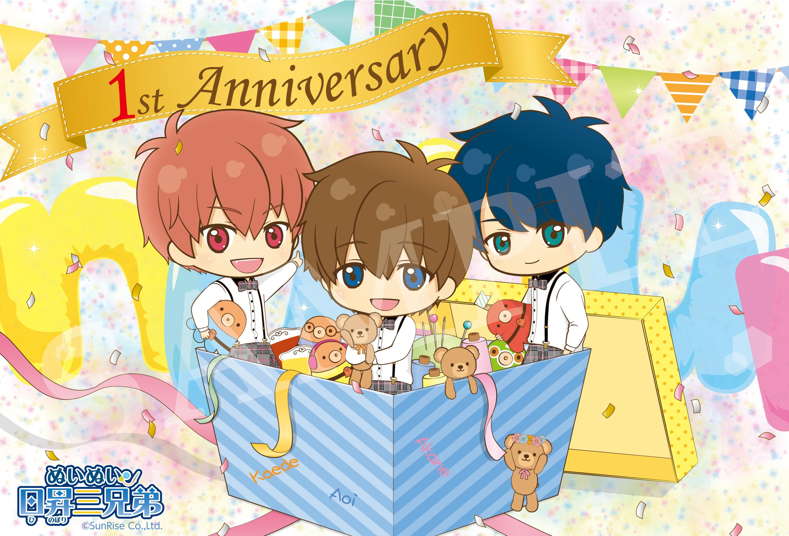 『ぬいぬい日昇三兄弟』が1周年記念キャンペーンを開催!